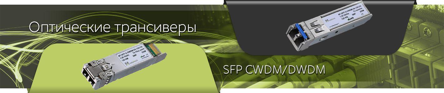 Оптические трансиверы SFP CWDM_DWDM