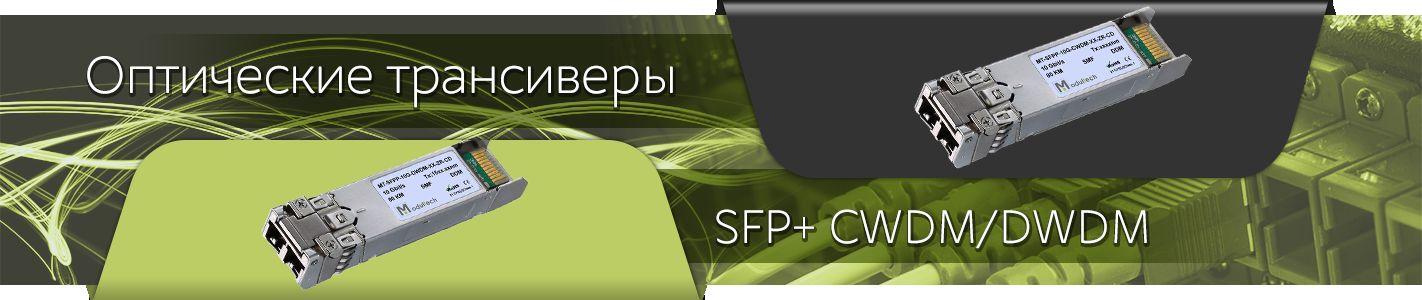 Оптические трансиверы SFP+ CWDM_DWDM