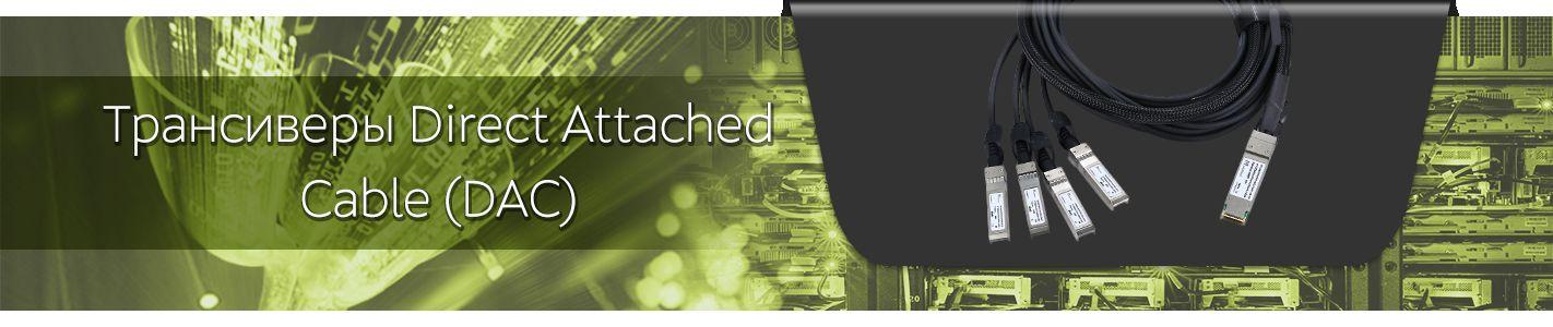 DAC (Direct Attach Copper Cable) кабели
